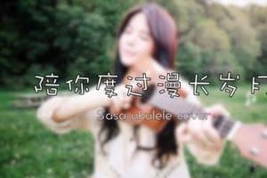 《陪你度过漫长岁月》ukulele弹唱-小Sa