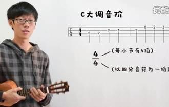 《尤克里里音阶教学》桃子&鱼仔ukulele入门第三课