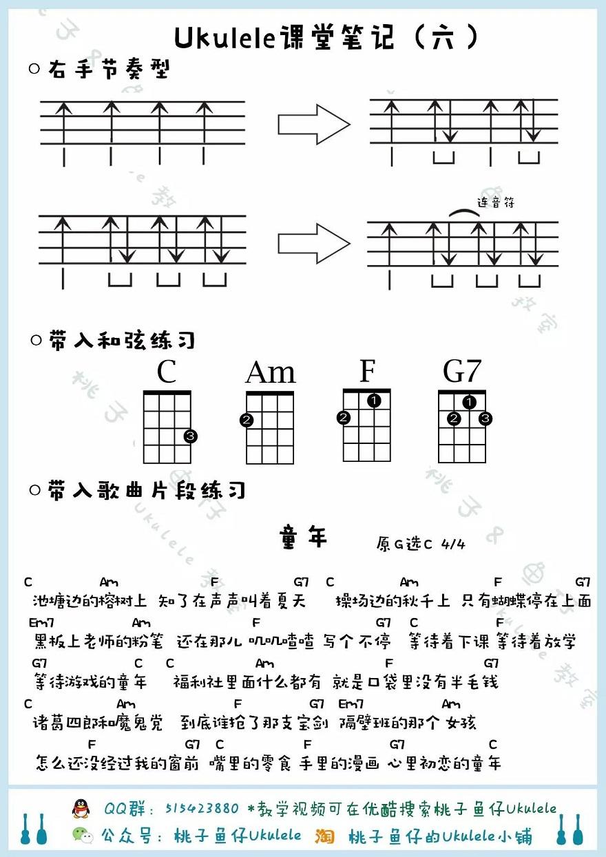 《童年》尤克里里和弦谱附节奏型