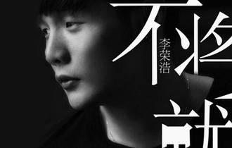 李荣浩《不将就》ukulele弹唱教学+谱