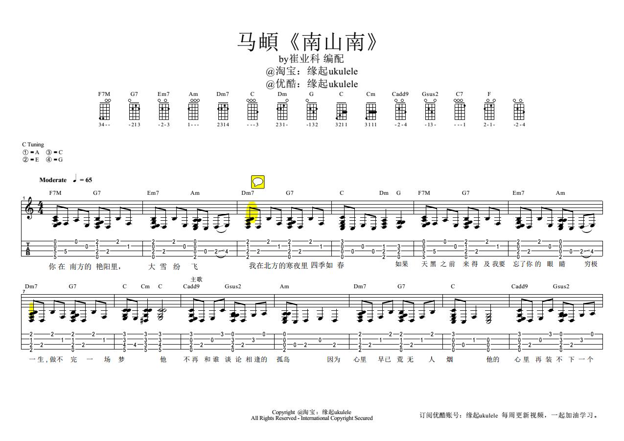 民谣歌曲《南山南》ukulele弹唱教学
