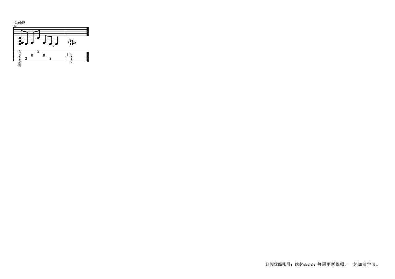 《南山南》尤克里里ukulele弹唱教学