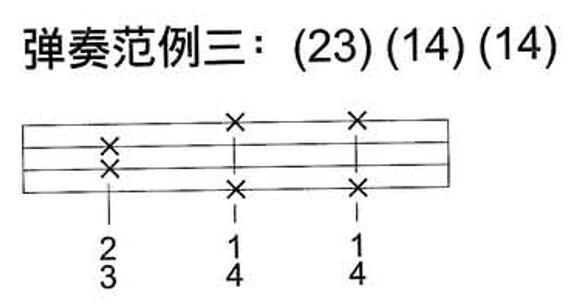 弹奏范例三3