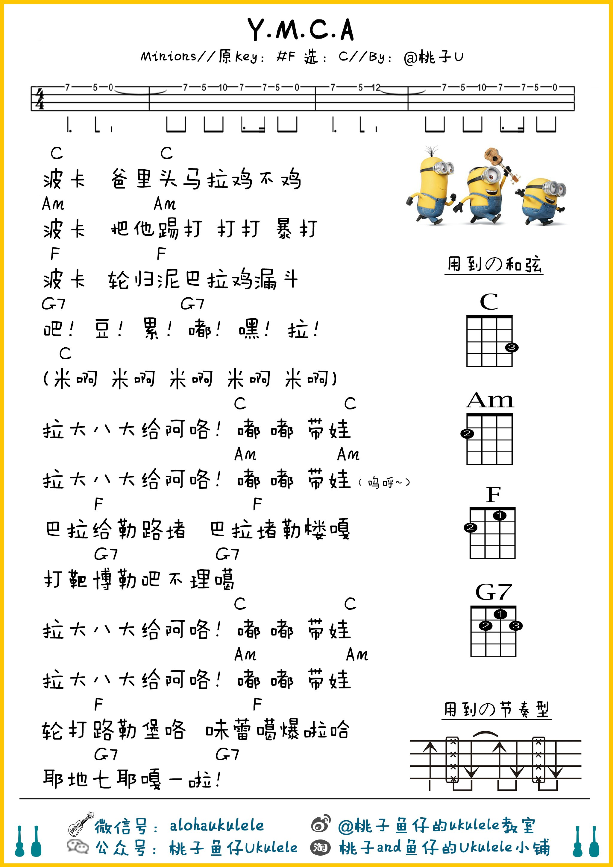 《小黄人之歌》尤克里里谱