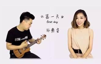 孙燕姿《第一天》尤克里里弹唱教学