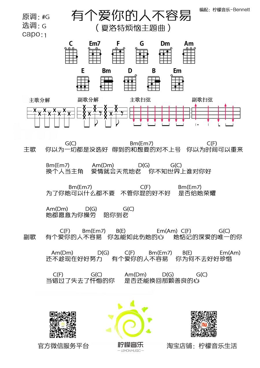 《有个爱你的人不容易》ukulele谱