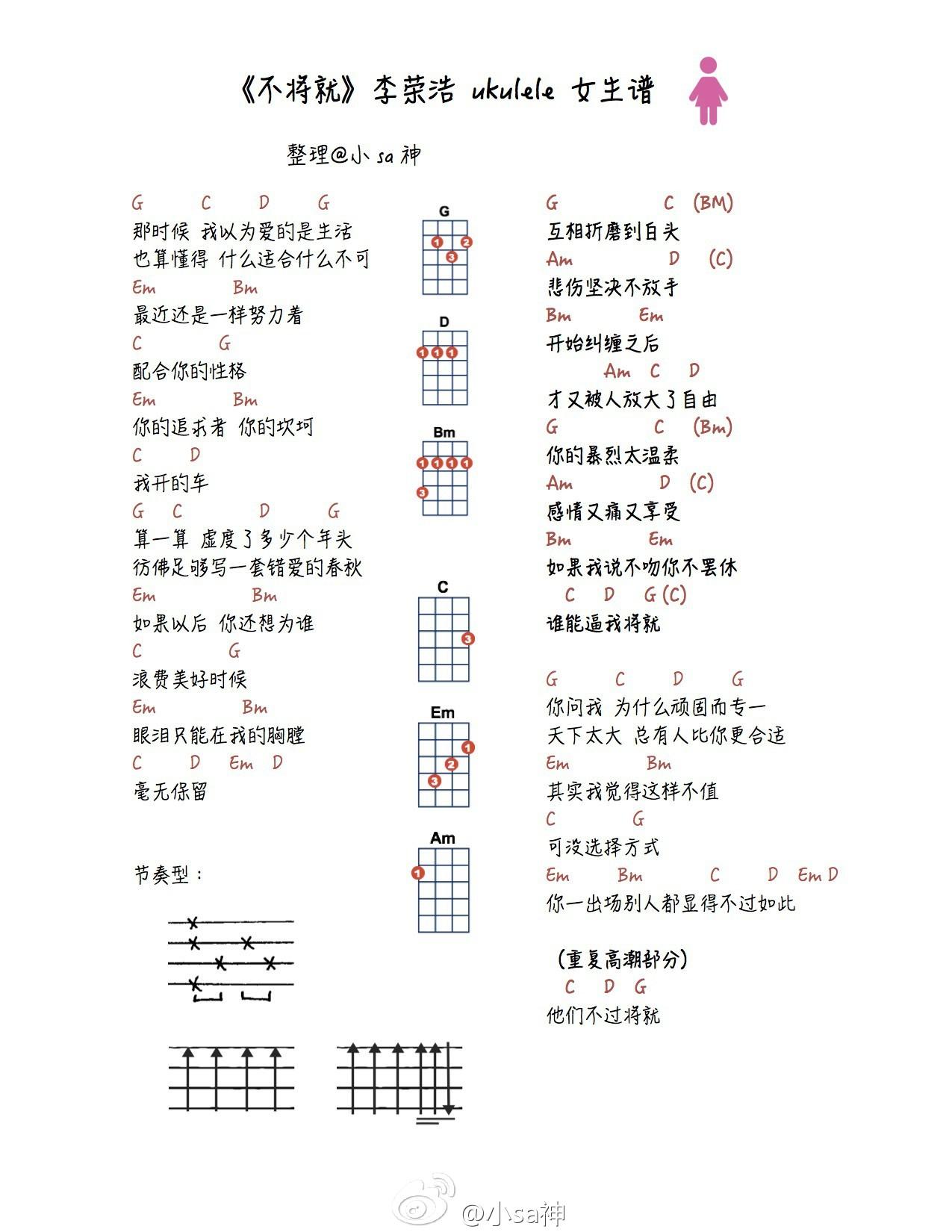 《不将就》ukulele谱女生版