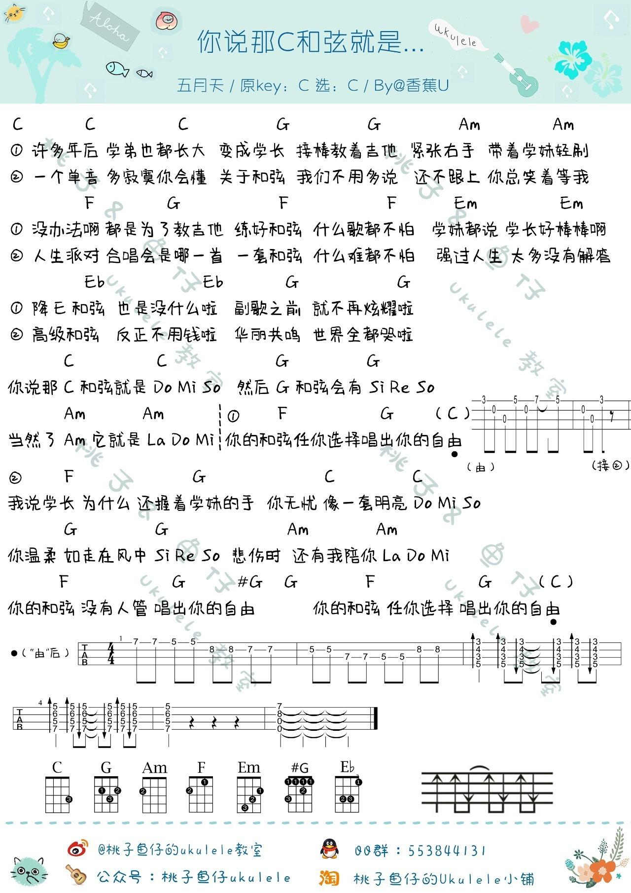 《还有那C和弦就是》尤克里里谱