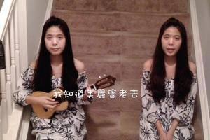 《奇妙能力歌》尤克里里弹唱SaSa