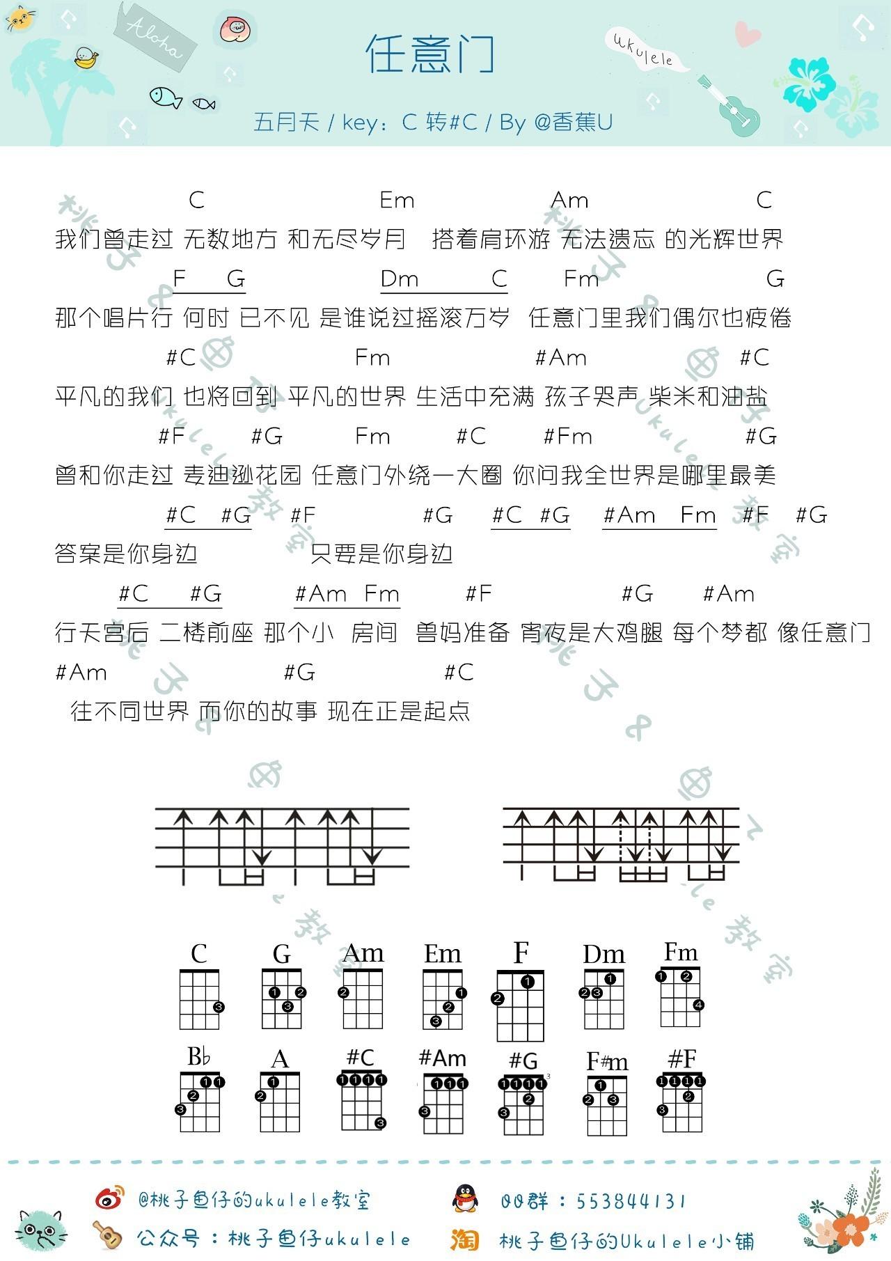 《任意门》ukulele谱