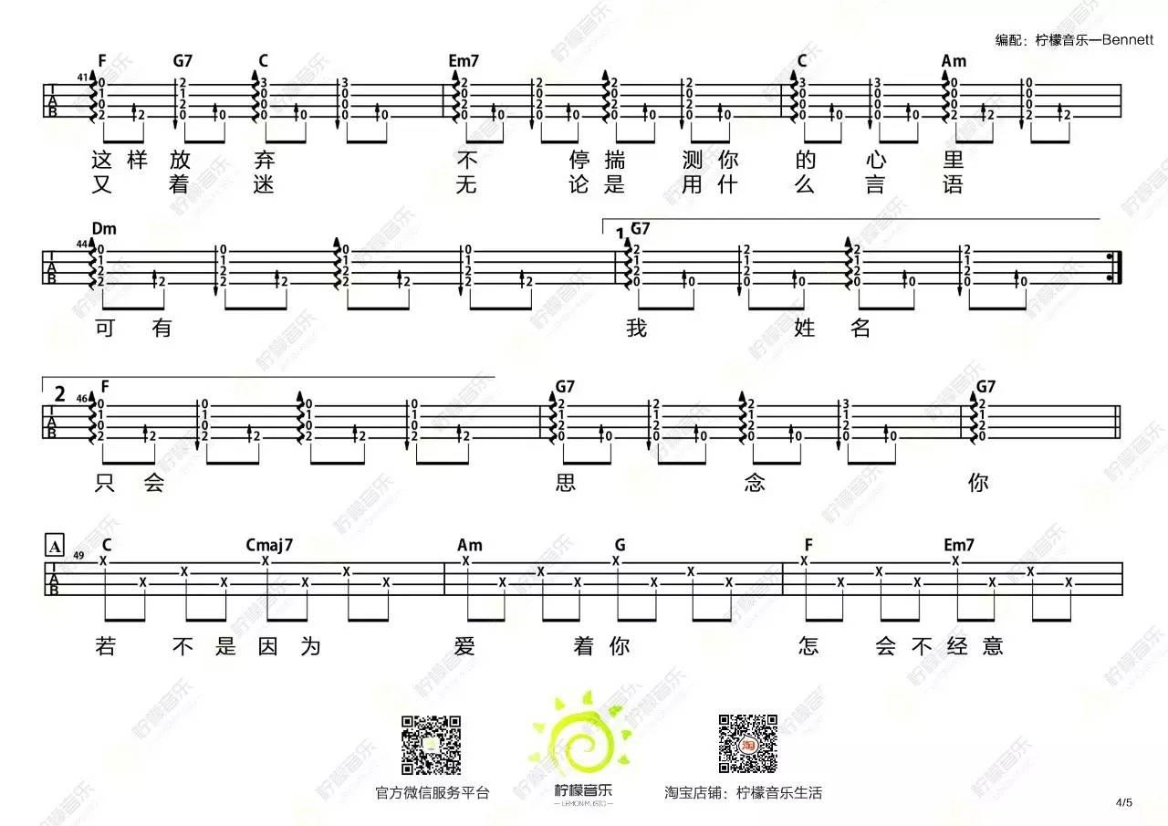 《爱情》尤克里里弹唱教学