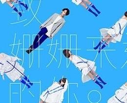 《致姗姗来迟的你》尤克里里谱_阿肆/林宥嘉-Melon编配