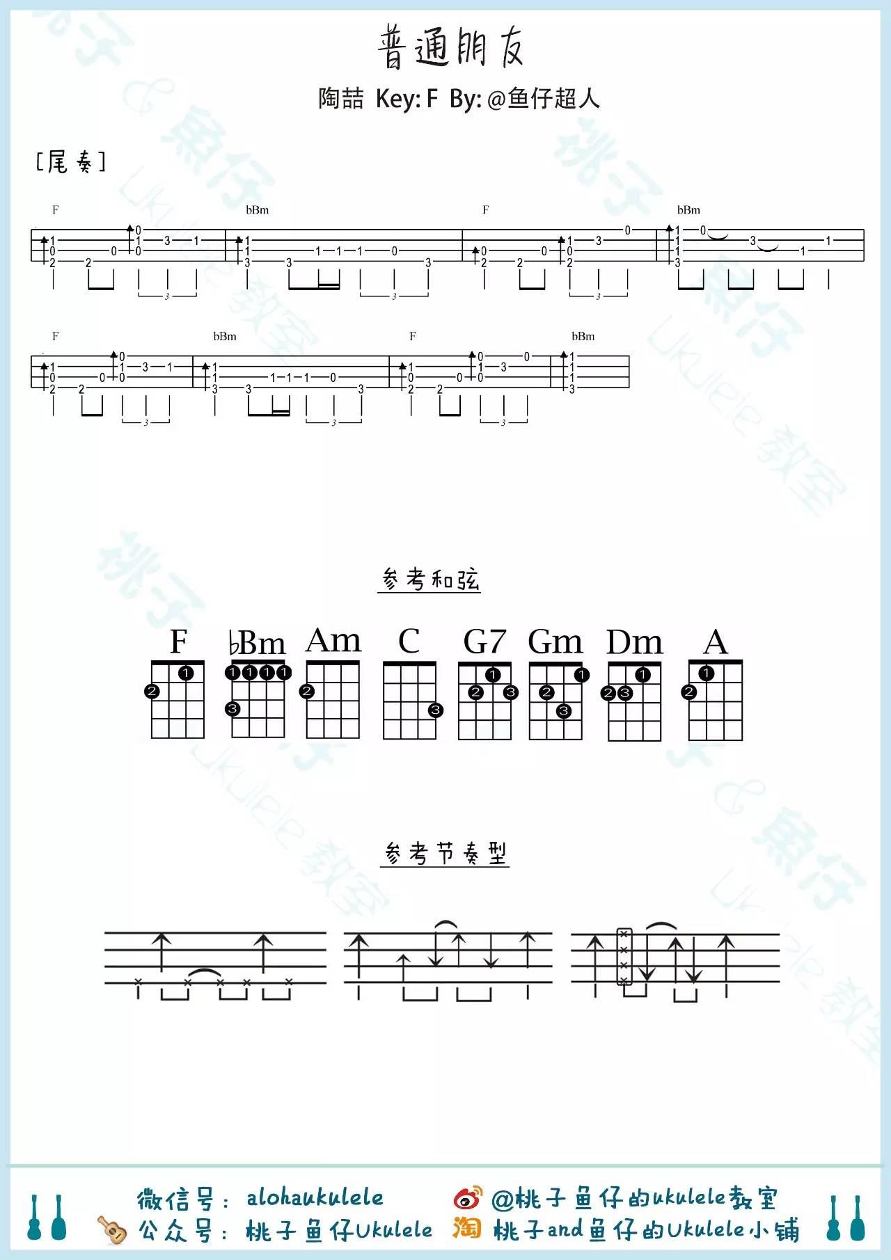 《普通朋友》ukulele谱