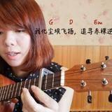 Jam《七月上》ukulele教学视频