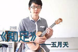 五月天《知足》ukulele弹唱教学讲解BY小鱼