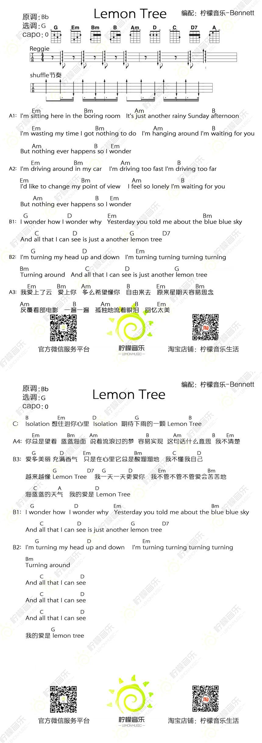 《柠檬树》尤克里里谱