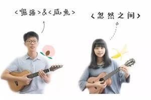 五月天《倔强》+《忽然之间》尤克里里弹唱教学-第十三棵