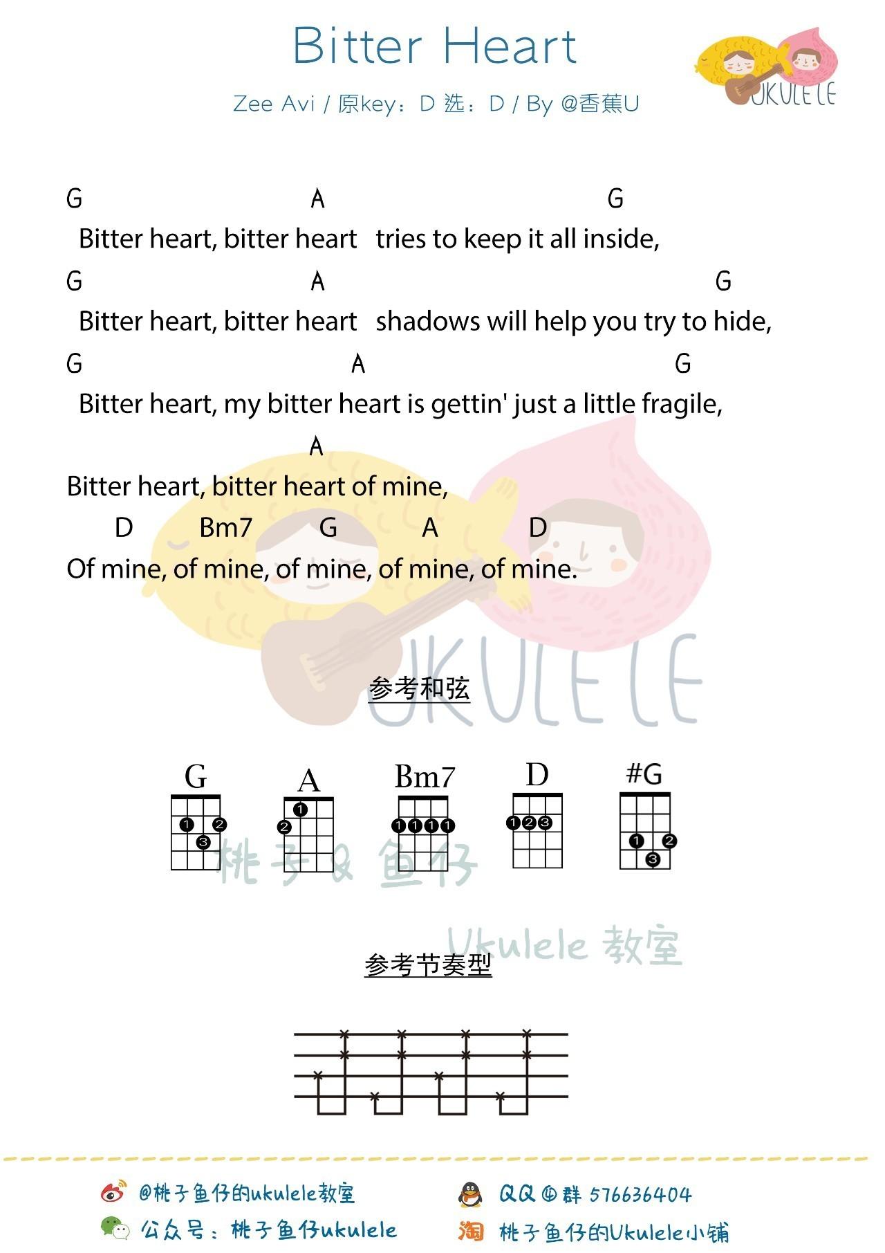 《Bitter Heart》吉他教学