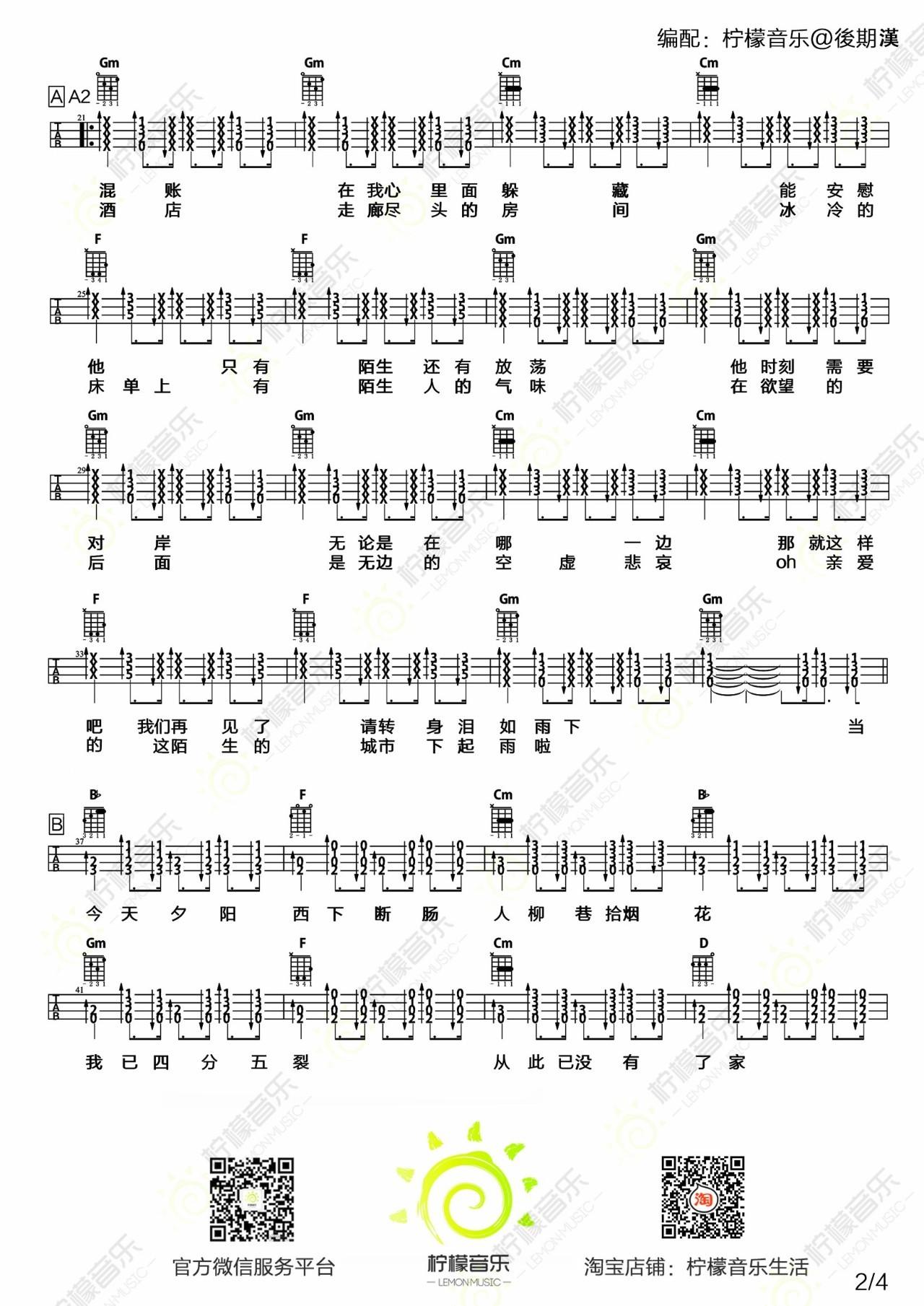 (达尼亚)尤克里里弹唱教学
