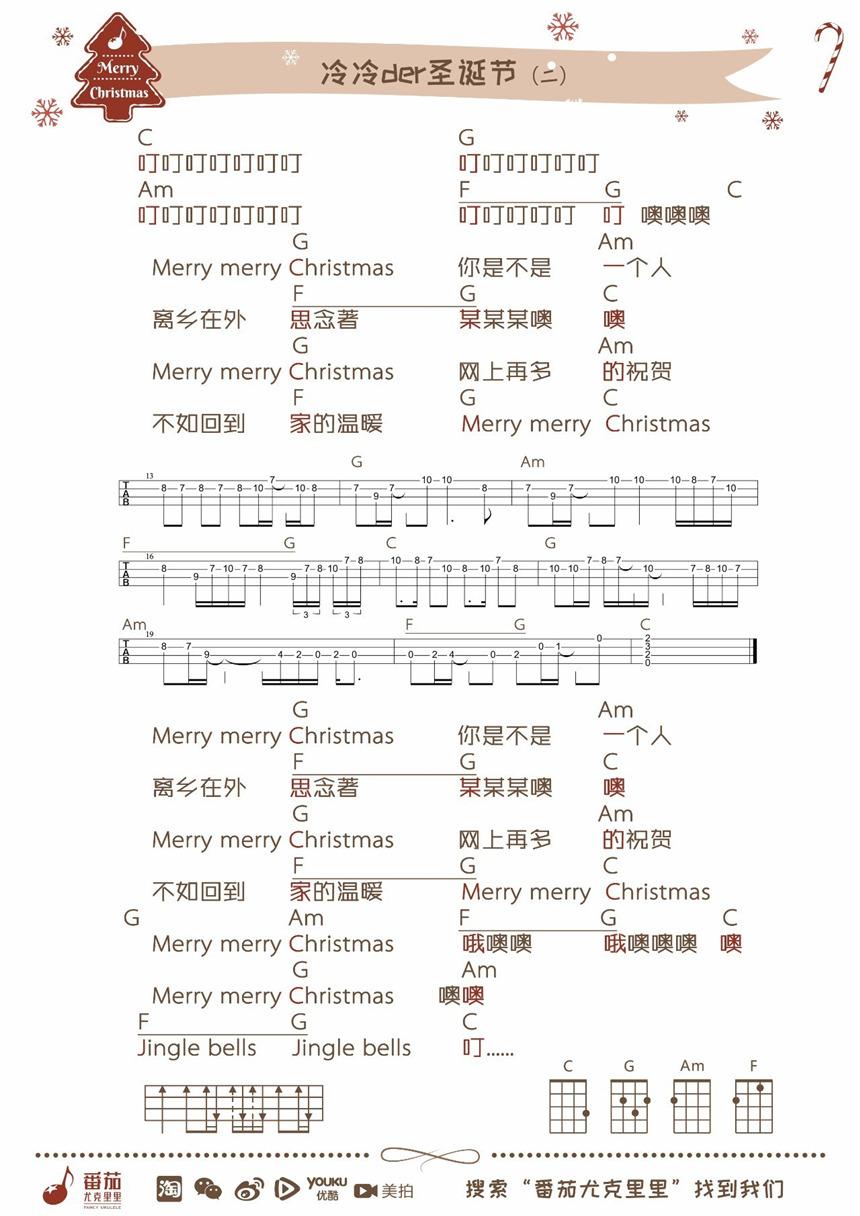 《冷冷der圣诞节》ukulele谱
