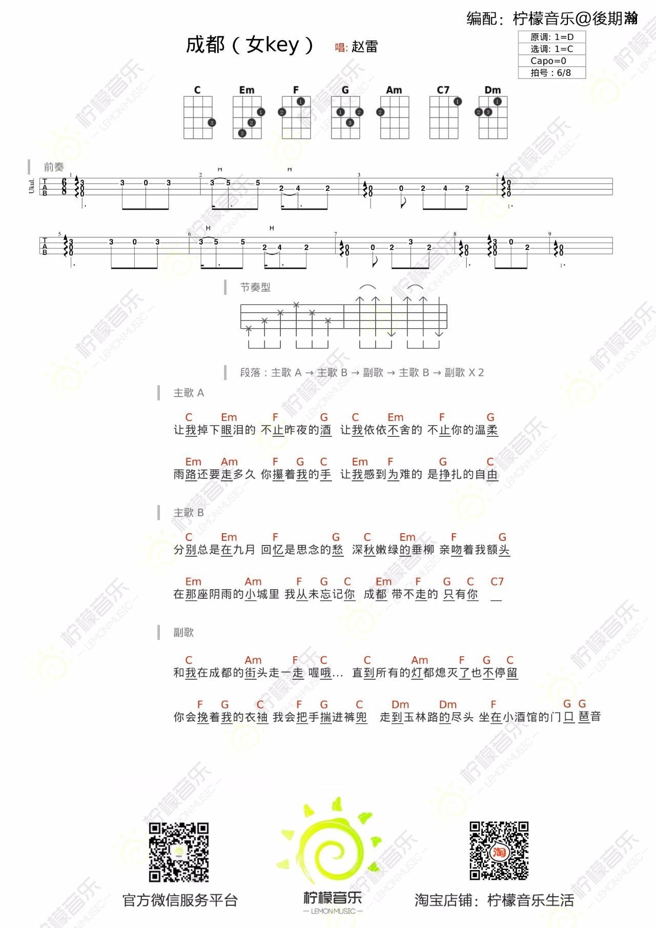 《成都》ukulele谱女生版