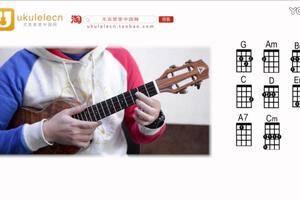 《如果有来生》ukulele弹唱教学_1月任务