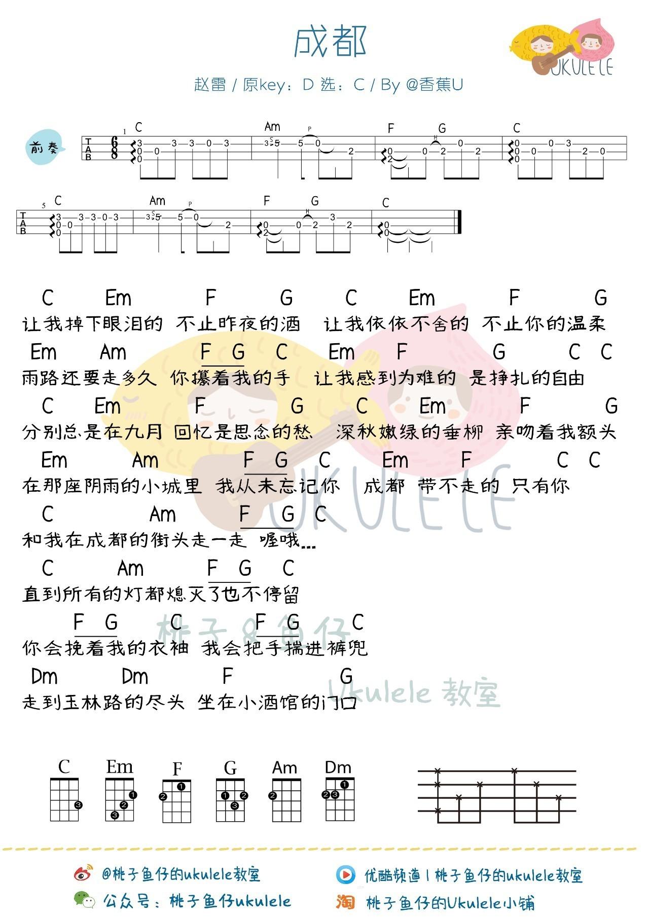 《成都》/赵雷尤克里里谱C调