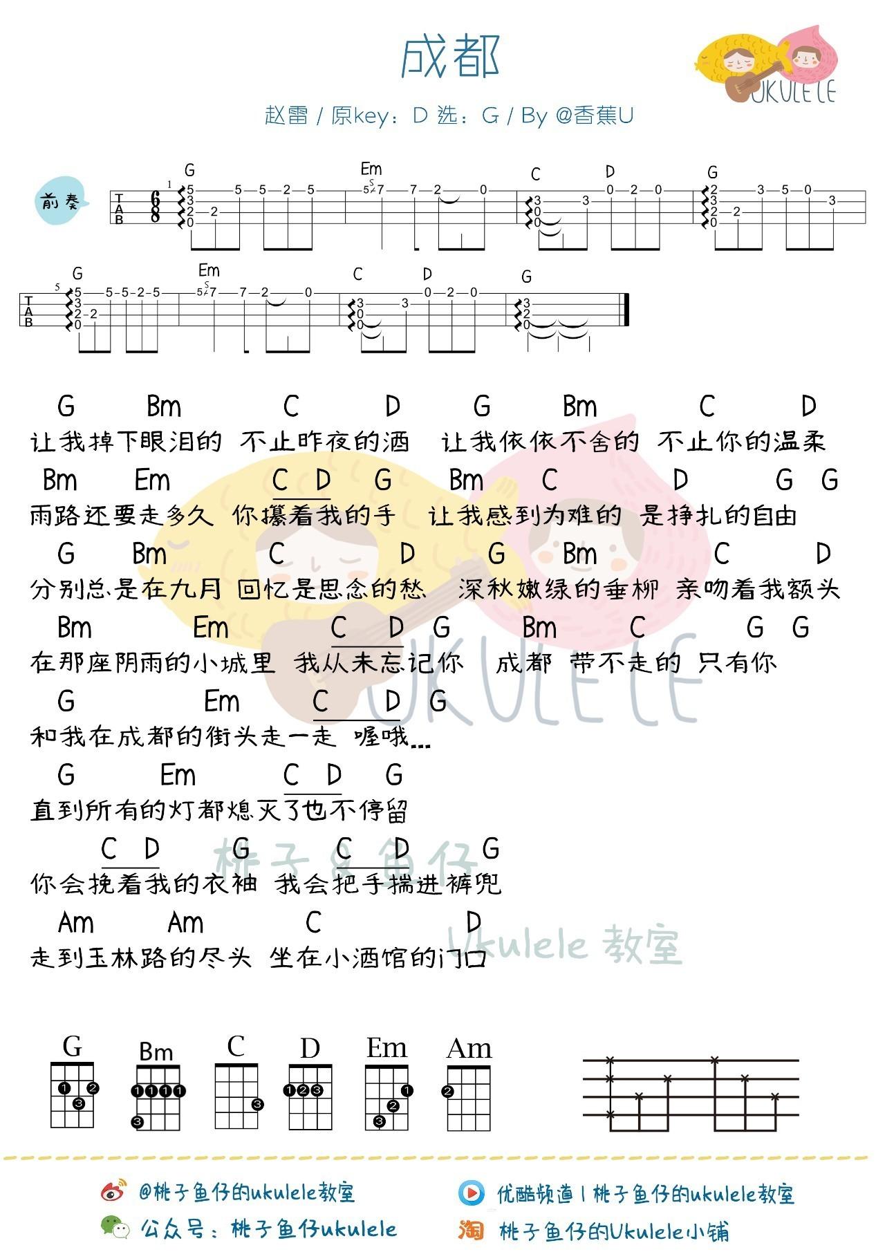 《成都》ukulele谱G调女生版
