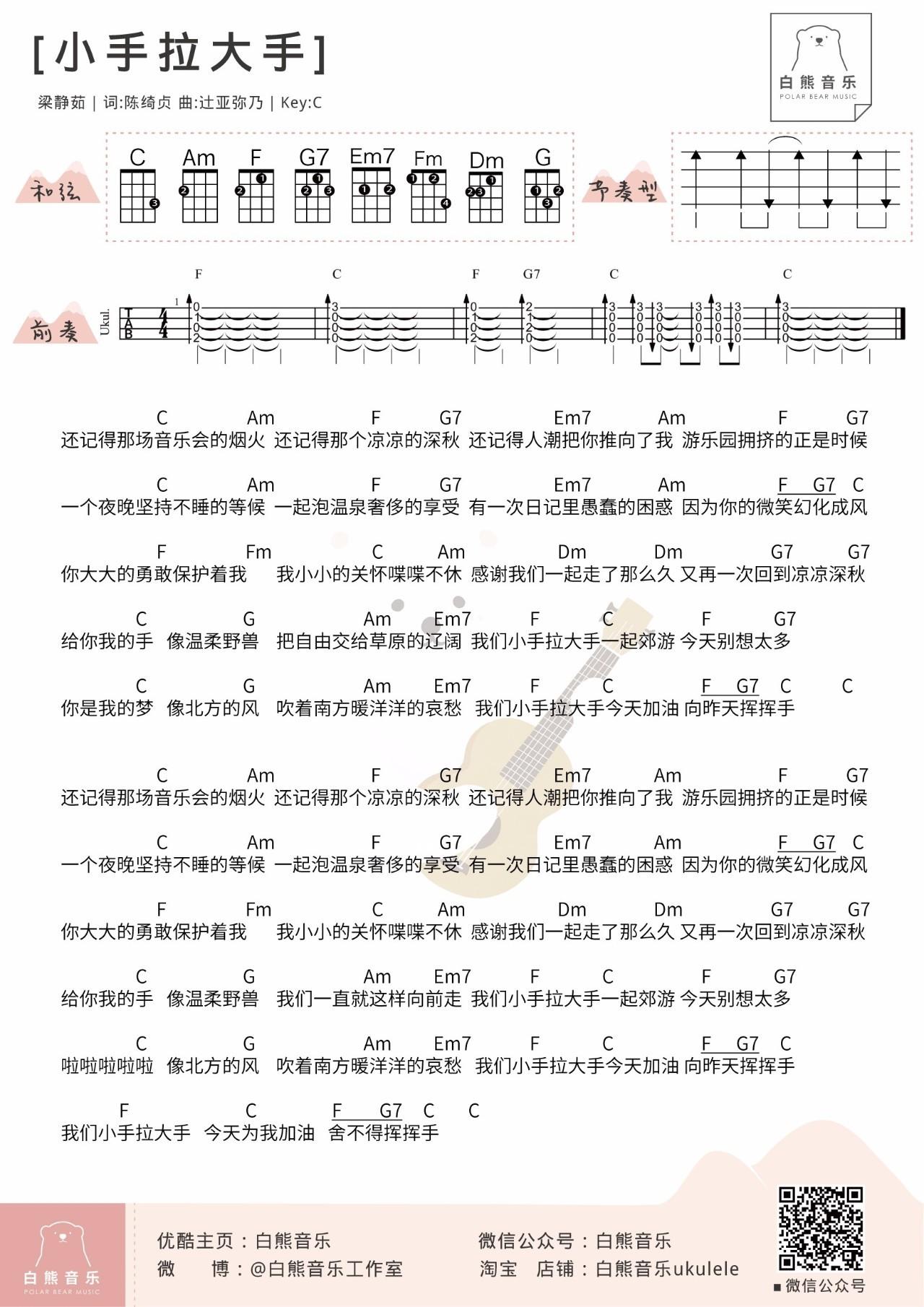 《小手拉大手》ukulele谱