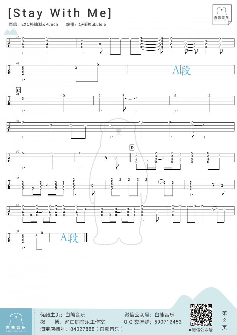 Stay with me ukulele指弹谱