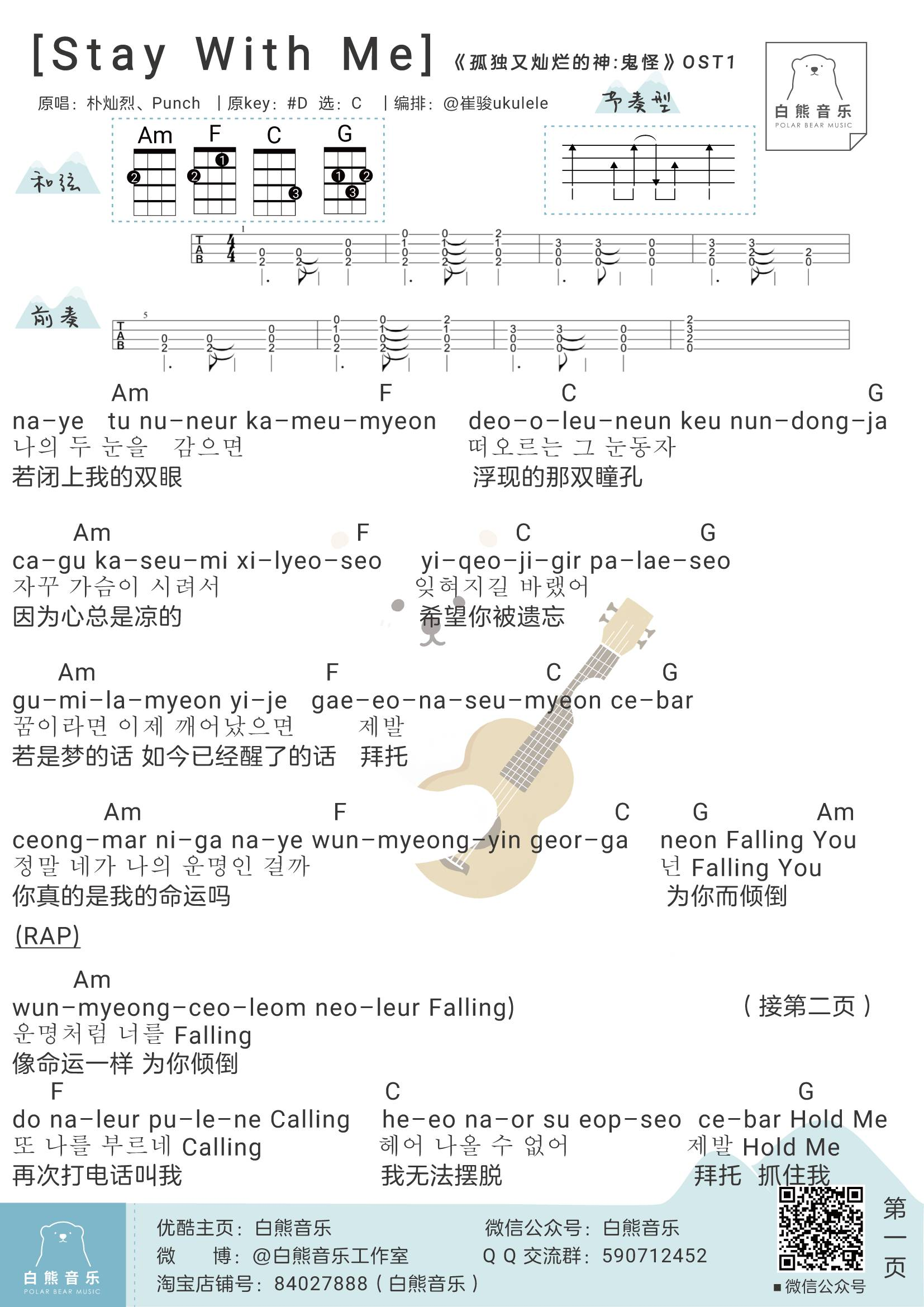 Stay with me尤克里里弹唱伴奏谱