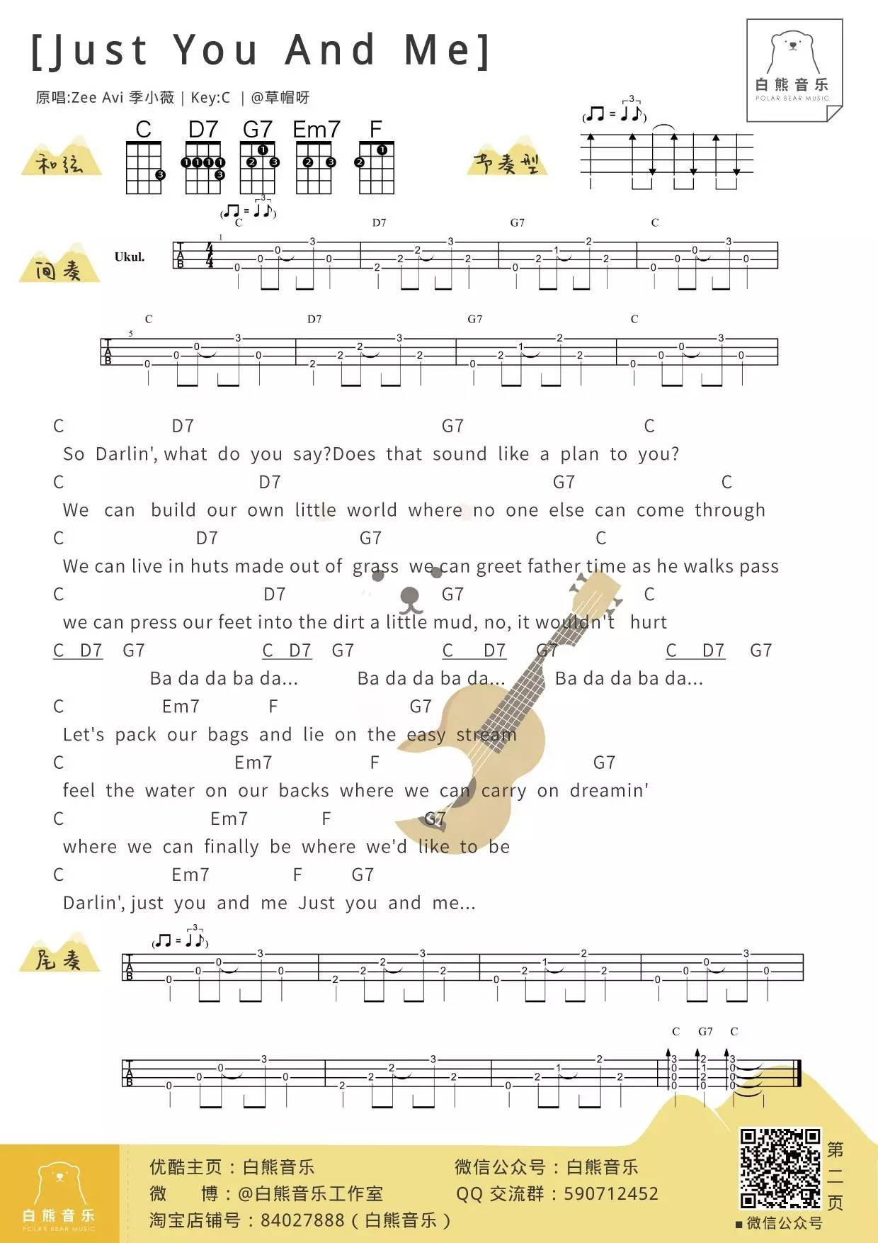 《Just you and me》ukulele谱