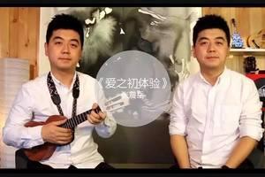 《爱之初体验》尤克里里谱_ukulele弹唱教学