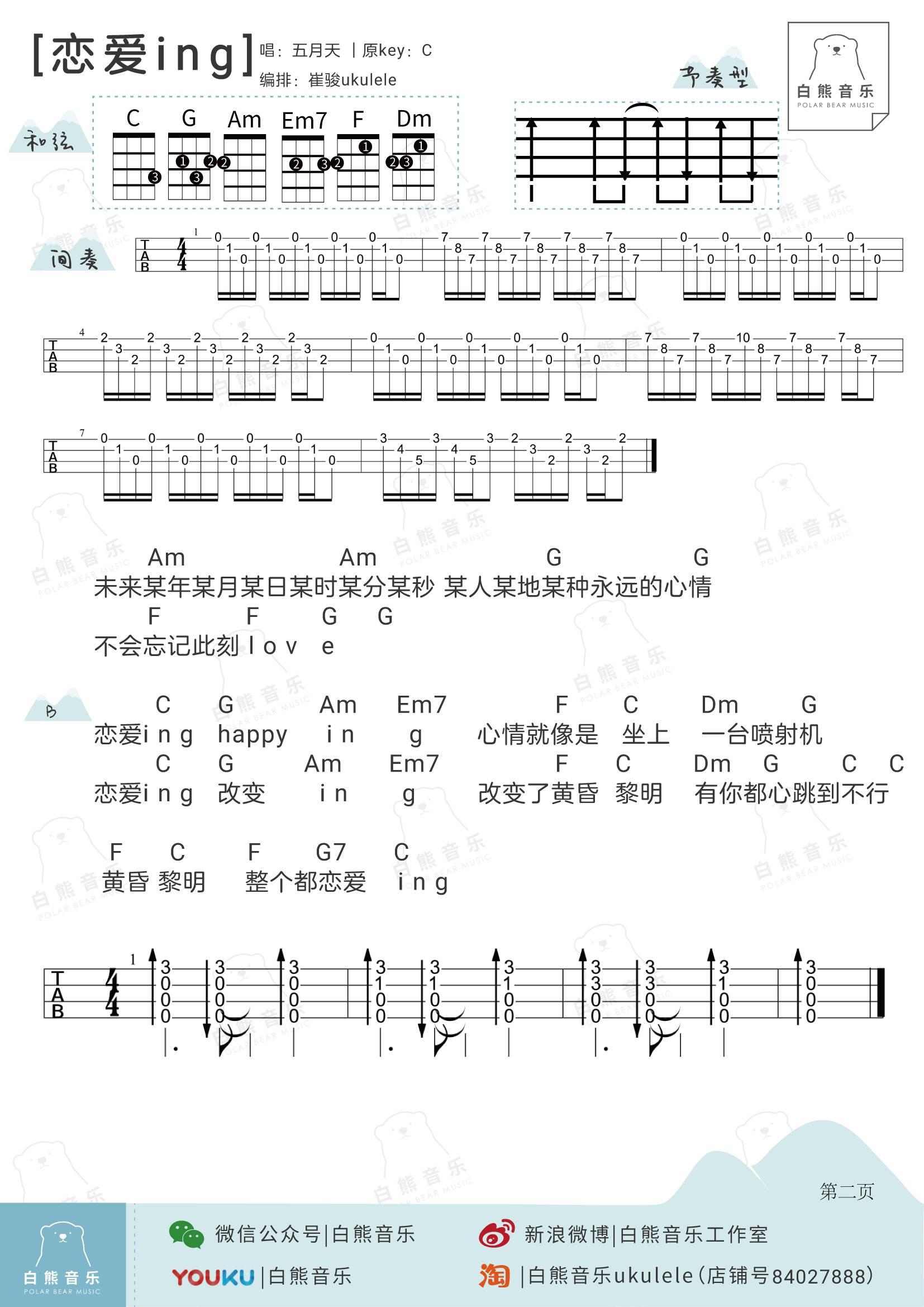 《恋爱ING》ukulele谱