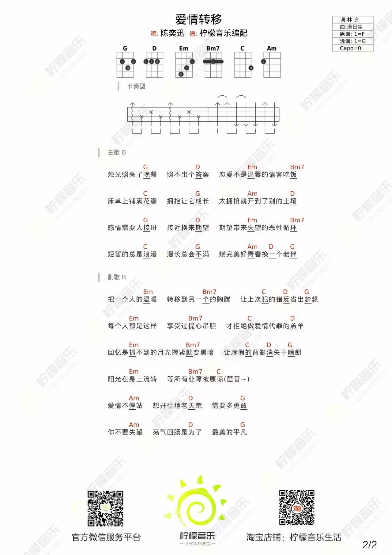 《爱情转移》ukulele谱