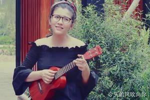 《春风十里》ukulele弹唱教学附谱_C调多版本(小凤)