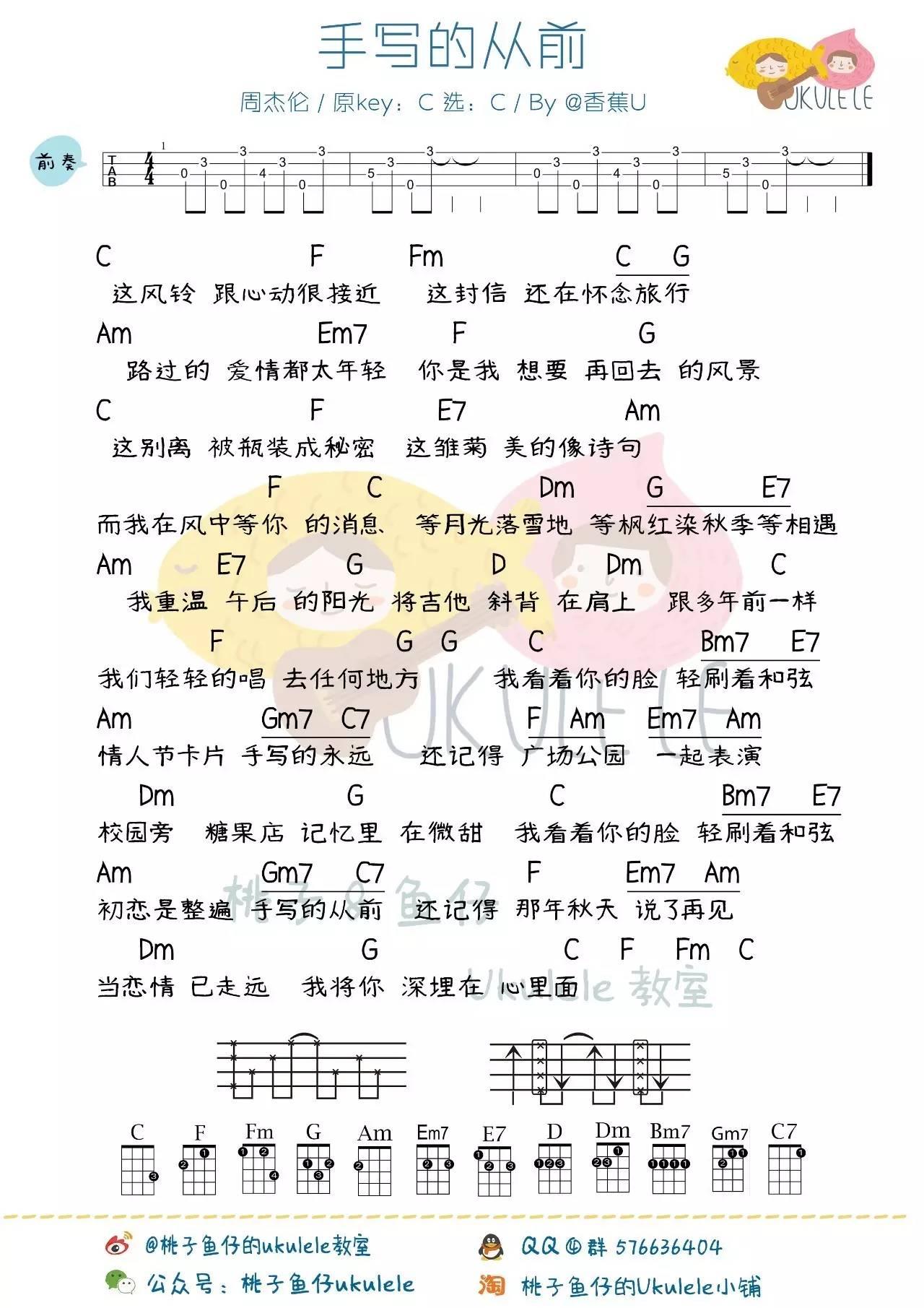 《手写的从前》尤克里里谱