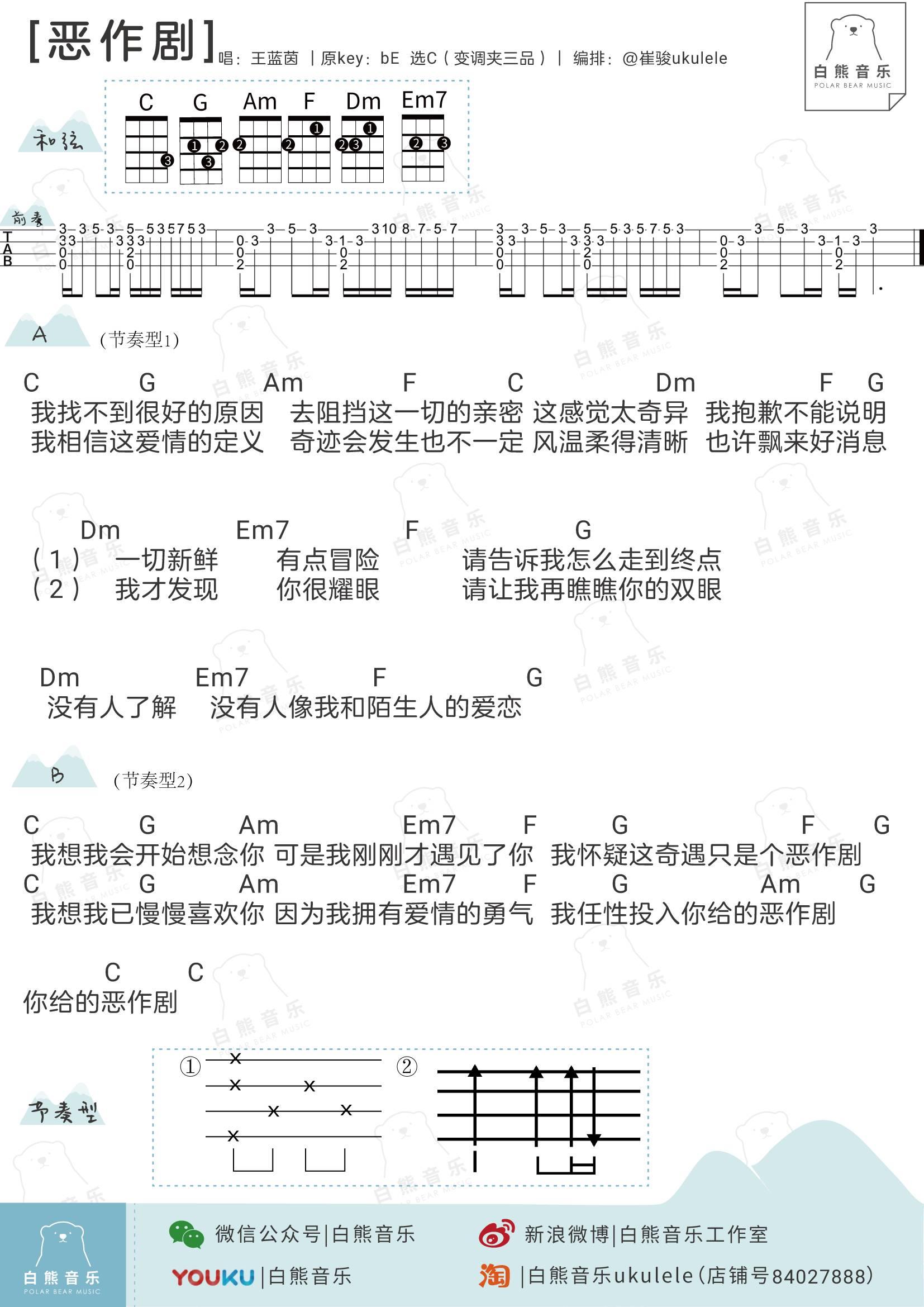 《恶作剧》王蓝茵版谱