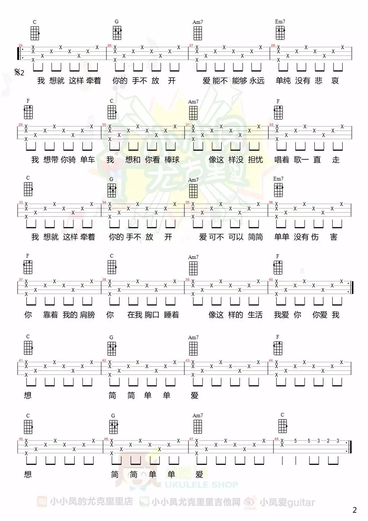 《简单爱》高清ukulele四线谱