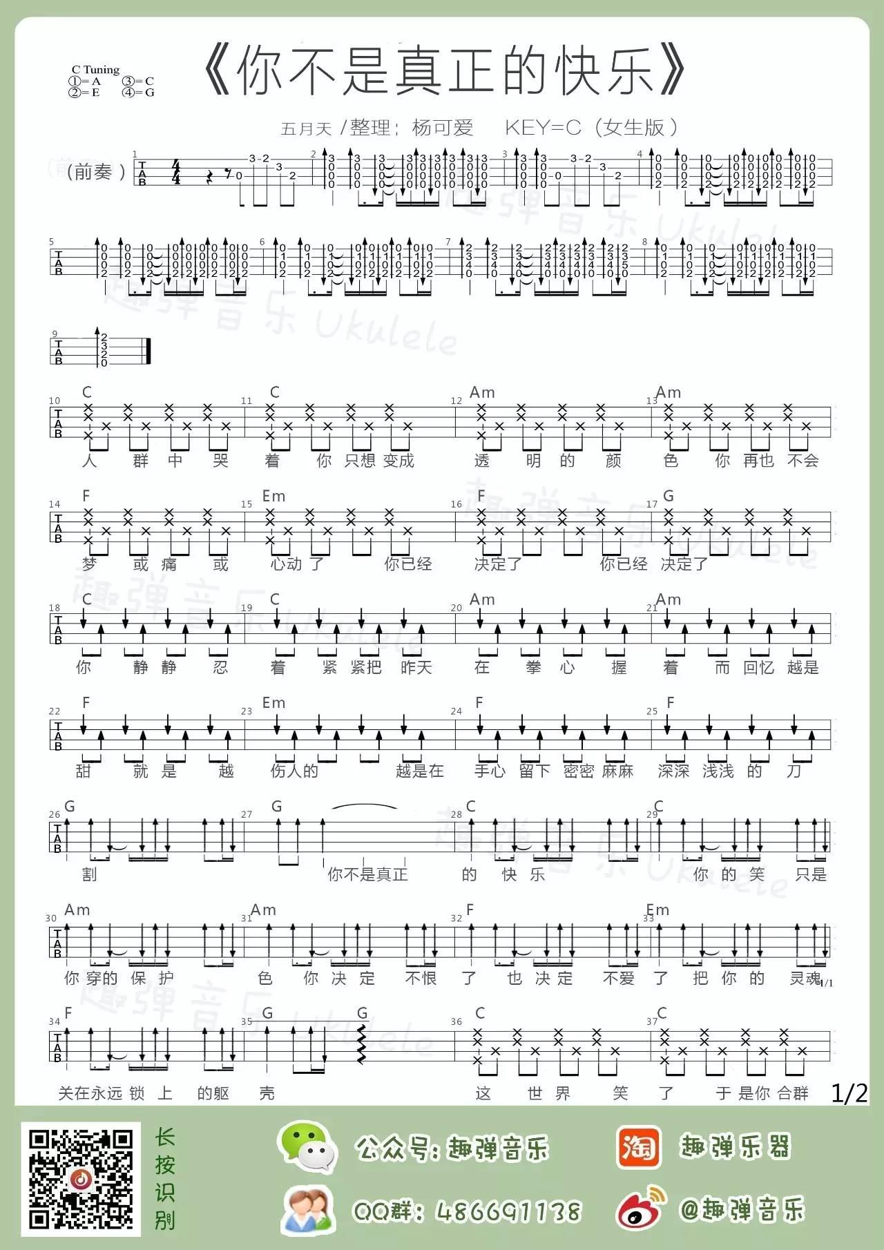 《你不是真正的快乐》女生版ukulele谱
