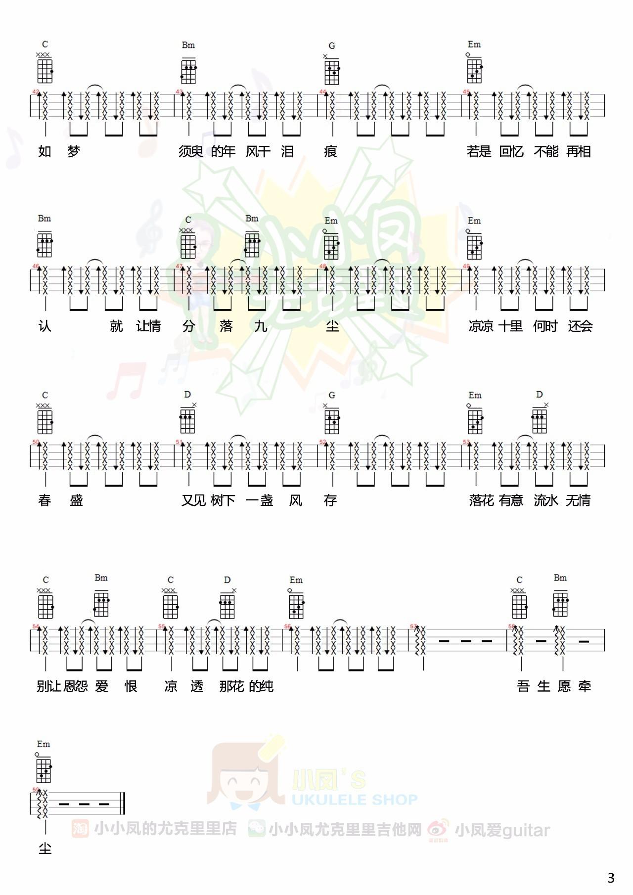 三生三世《凉凉》ukulele谱高清合唱版