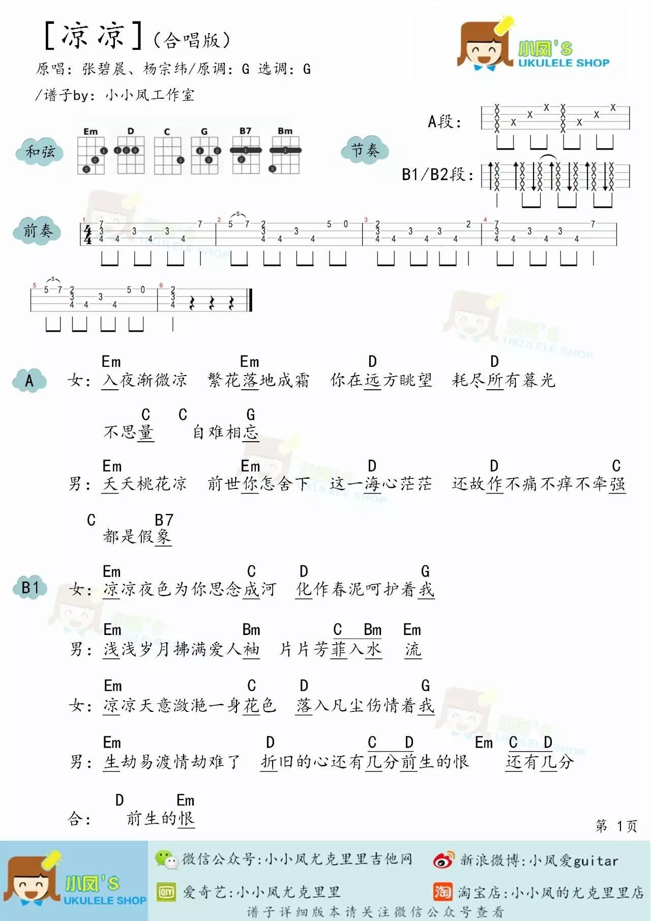 《凉凉》尤克里里谱和弦谱合唱版