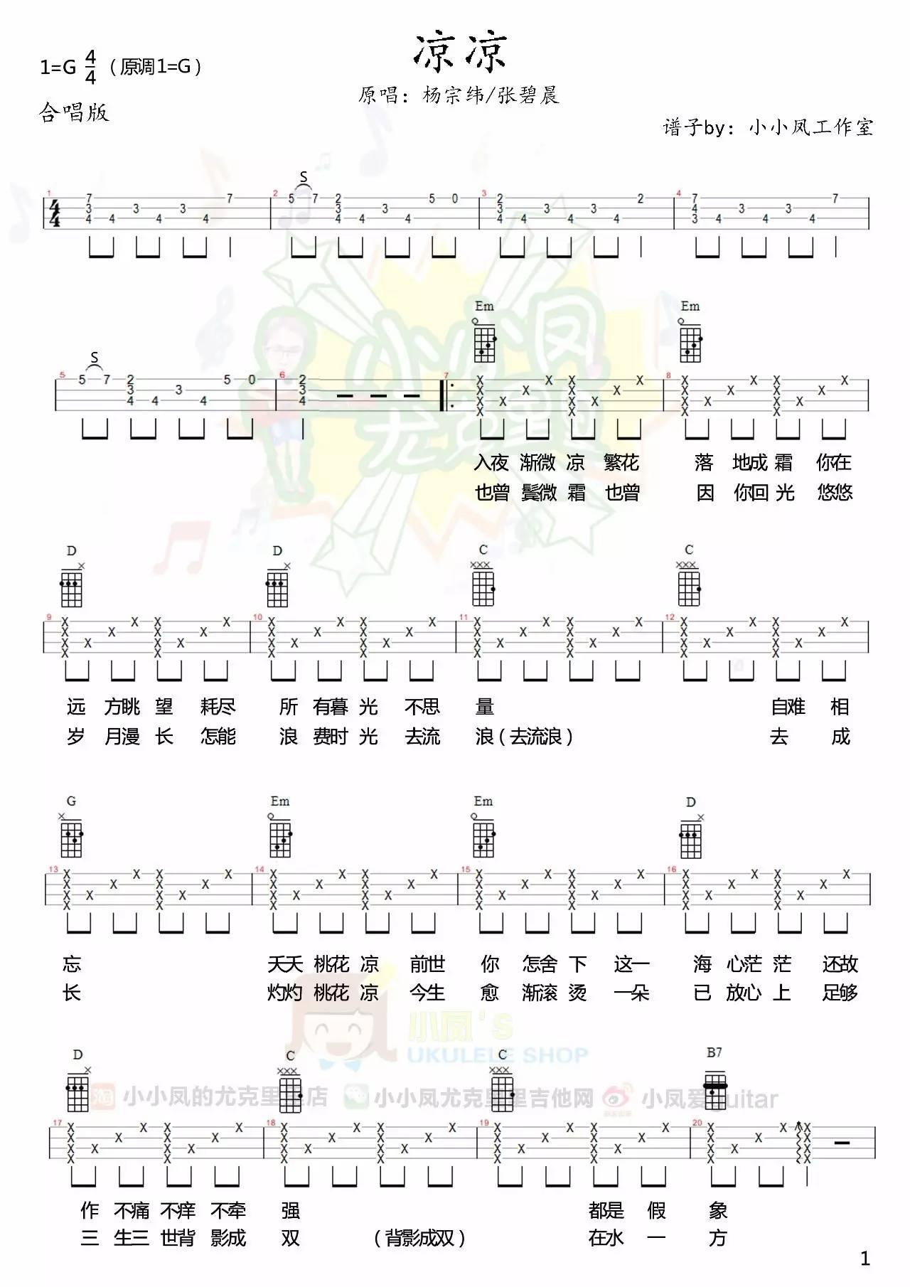 《凉凉》ukulele谱合唱版谱