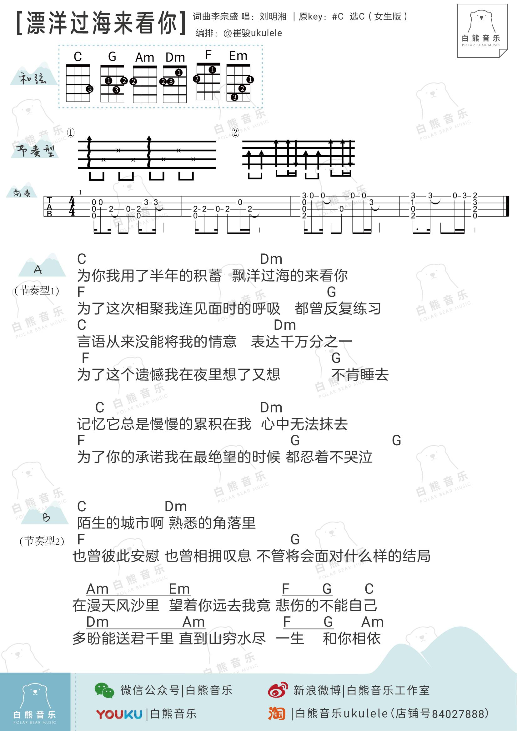 《漂洋过海来看你》刘明湘版