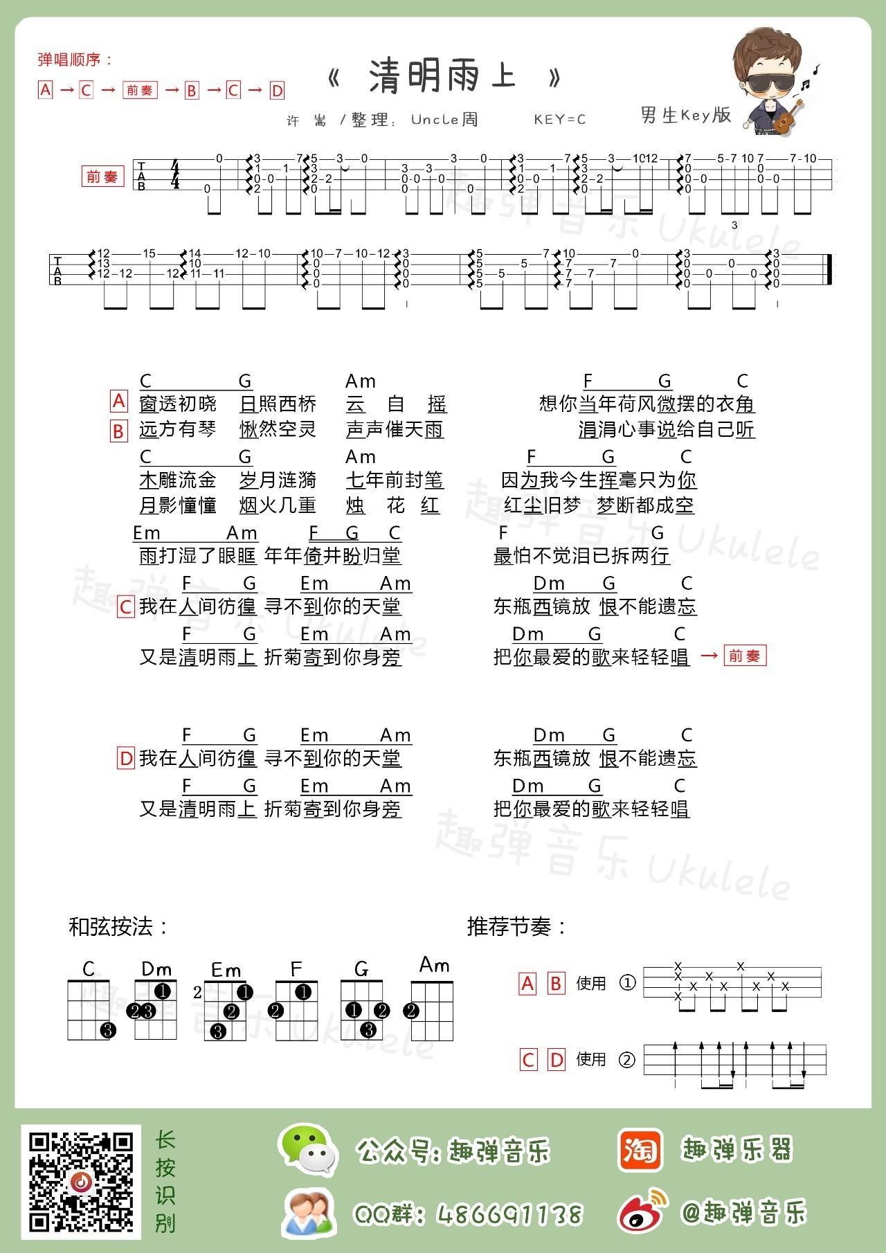 《清明雨上》男生版ukulele谱