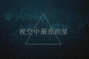 《夜空中最亮的星》尤克里里谱弹唱视频教学(桃子鱼仔版)