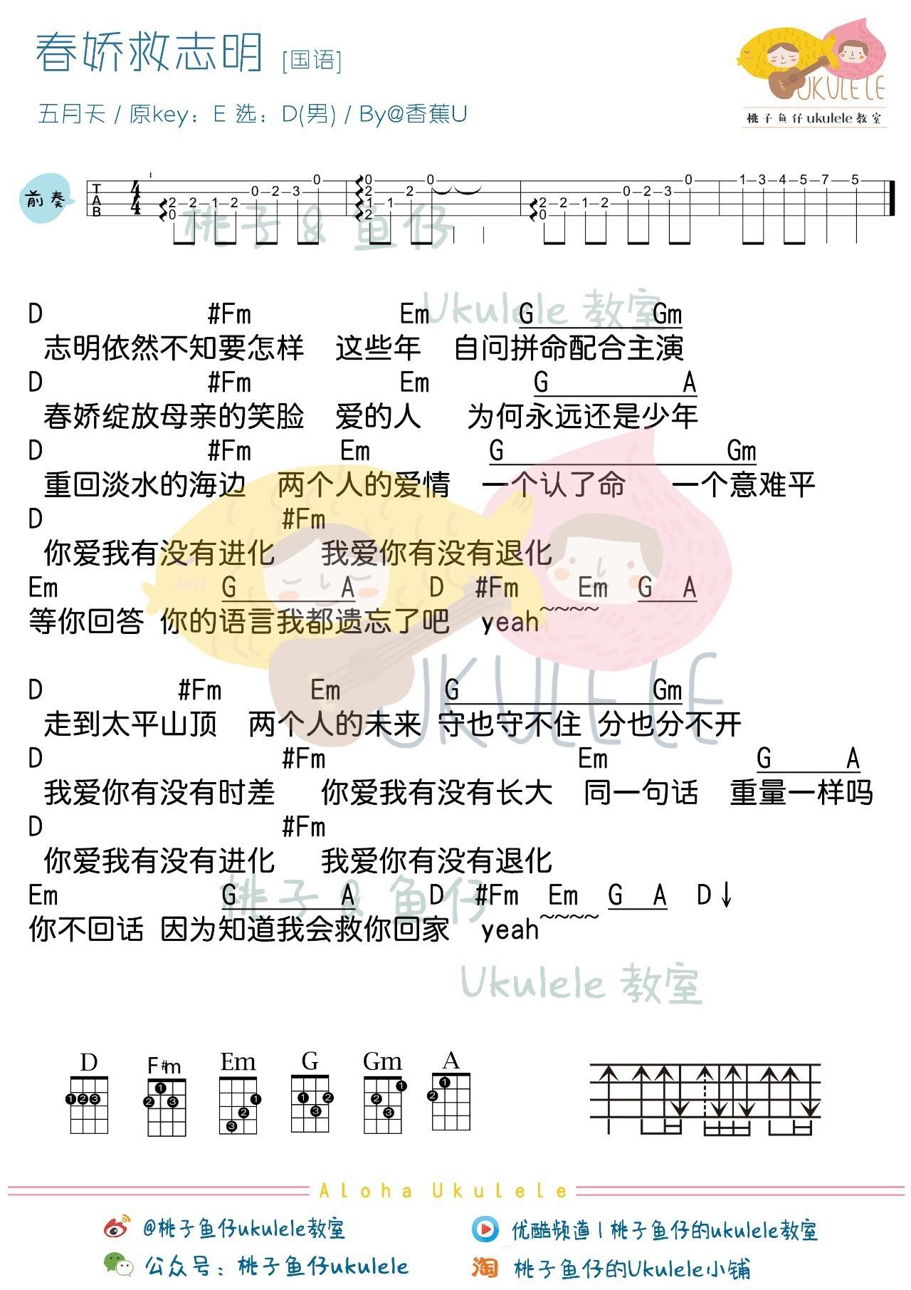 《志明与春娇》ukulele谱