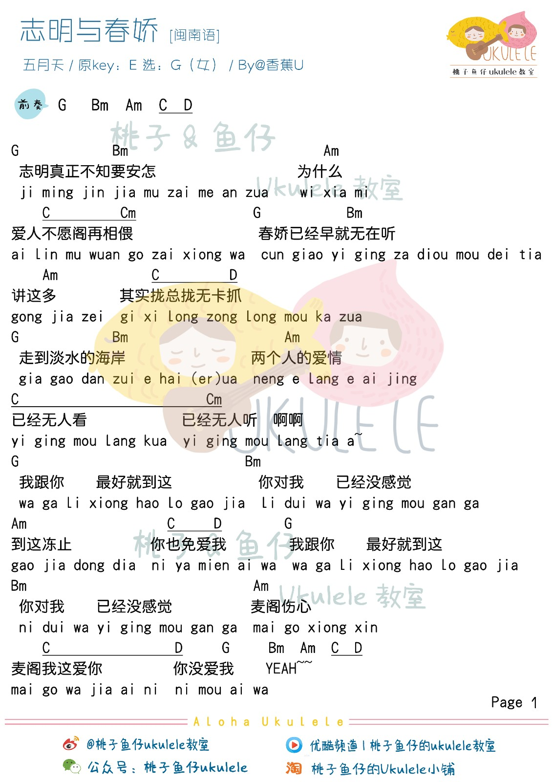 《志明与春娇》闽南语版