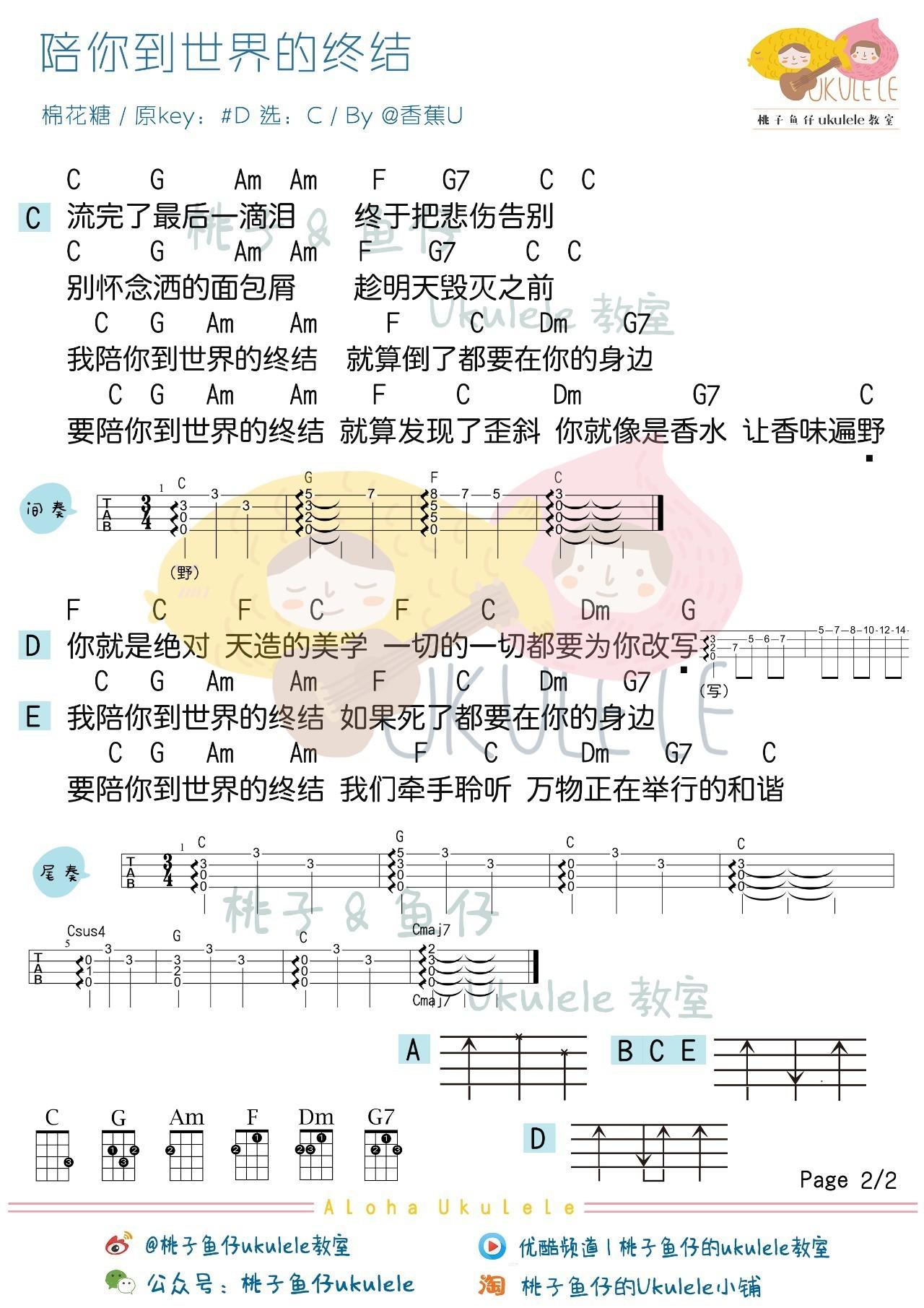 《陪你到世界的终结》ukulele谱