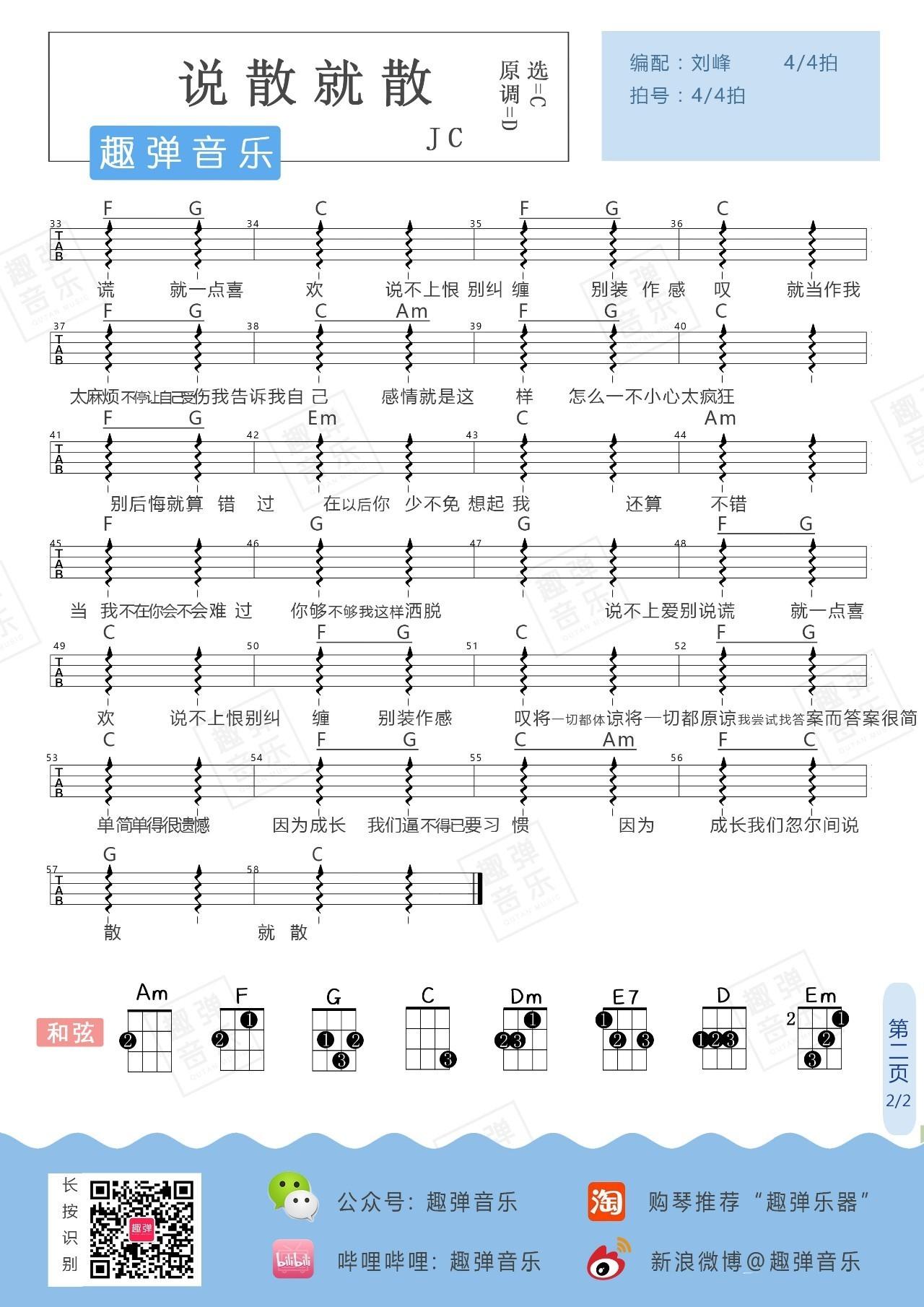 《说散就散》尤克里里谱简单版